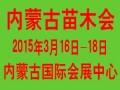 2015年第十六届内蒙古园林园艺苗木花卉展览会