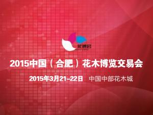 2015年中国(合肥)花卉博览会