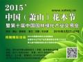2015中国(萧山)花木节——暨第十届中国园林绿化产业交易会