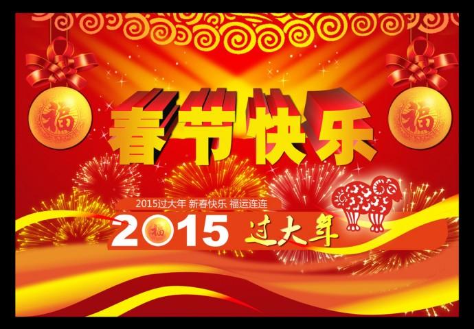 华夏园林辞旧迎新 谱写羊年祝福赞歌 (2249播放)
