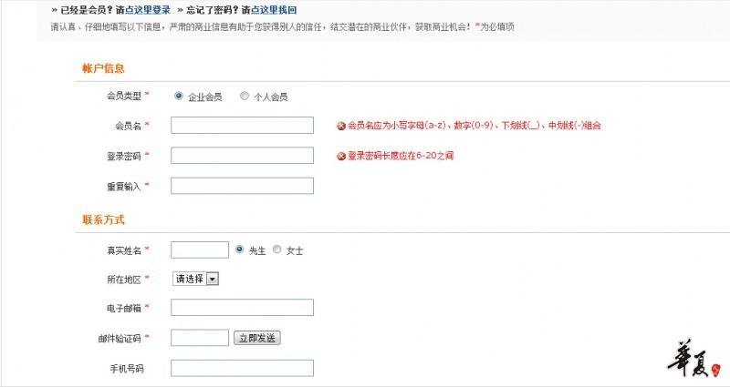 注册页面1