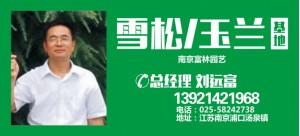 刘远富——南京富林园艺场