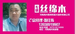 张红伟——河南禹州雅博苑苗木园林有限公司