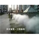 西安人造雾厂家|西安造雾厂|西安喷雾机