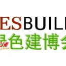 2016第四届(上海)国际钢筋加工与预制构配件机械设备展览会