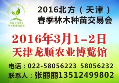 2016北方(天津)春季林木种苗交易会