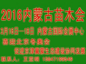 2016年第十八届内蒙古园林园艺苗木花卉展览会