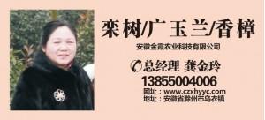 龚金玲——安徽金霞农业科技有限公司
