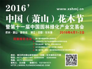 2016年中国(萧山)花木节暨第十一届中国园林绿化产业交易会