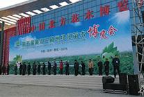 2016第五届黄河三角洲绿化苗木博览会——华夏园林参展 (4)
