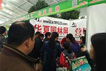 2015年华夏园林参展-浙江金华苗木交易会 (6)
