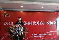 2015年10月华夏园林安徽合肥感恩交流会