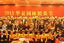 2013年华夏园林精英节