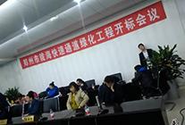 华夏园林赴郑州市陇海快速通道绿化工程开标会!