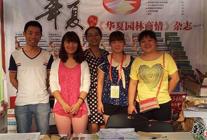 2013年华夏园林参展 (208)