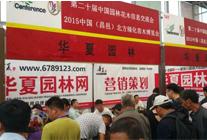 2015年华夏园林9月昌邑展会受客户高度围观 (58)