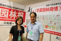 2015年华夏园林参展-5月郑州 (60)