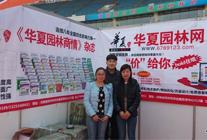 2015年华夏园林参展-3月山东 (26)