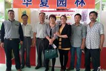 2014年华夏园林参展-河南鄢陵 (31)