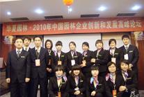 2012年华夏园林山东昌邑优秀客户交流会 (188)