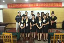 2010年华夏园林浙江奉化高峰论坛会 (10)