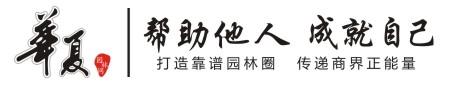 华夏园林网