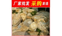 黄蜡石,温州假山流水黄腊石,假山石厂家直销