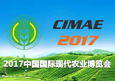 第八届中国国际现代农业博览会(CIMAE 2017)