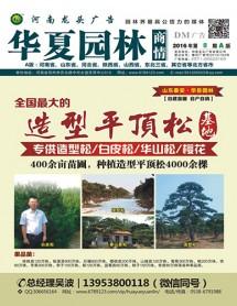 2016年8月A版 (112)