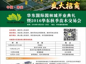华东国际园林城开业典礼暨2016华东秋季苗木交易会