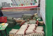 第五届新疆苗木花卉博览会