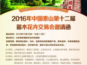 中国泰山第十二届苗木花卉交易会
