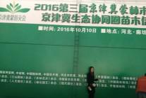 2016第三届京津冀蒙林木种苗交易会(河北廊坊)