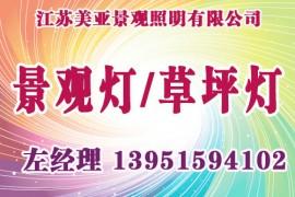 江苏美亚景观照明有限公司