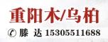 安徽中方苗木有限公司