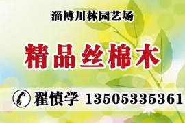 淄博川林园艺场
