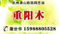 杭州萧山欧凯园艺场