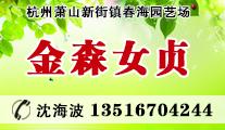 杭州萧山新街镇春海园艺场