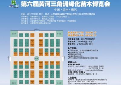 第六届黄河三角洲(滨州·惠民)绿化苗木博览会