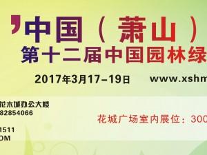 2017中国(萧山)花木节暨第十二届中国园林绿化产业交易会