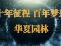 华夏园林十年征战·百年梦想(宣传片) (734播放)