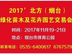 2017'北方(烟台)绿化苗木·花卉园艺交易会