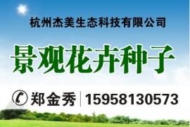 杭州杰美生态科技有限公司