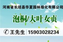 河南省长垣县华夏园林绿化有限公司