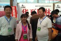 2017中国(昌邑)北方绿化苗木博览会