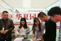 2017中国(郑州)国际园林景观及庭院设施展览会 (10)