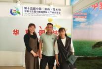 2018第十五届中国(萧山)花木节