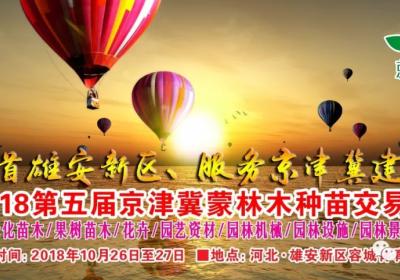 2018第五届京津冀蒙林木种苗交易会