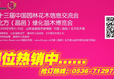 2018昌邑绿博会暨二十三届中国园林花木信息交流会9月21日盛大开幕
