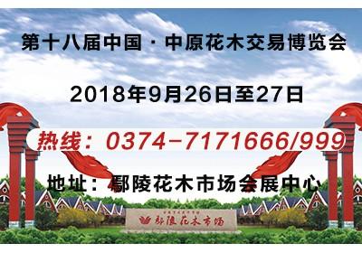 第十八届中国·中原花木交易博览会